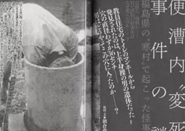 福岛便池藏尸5